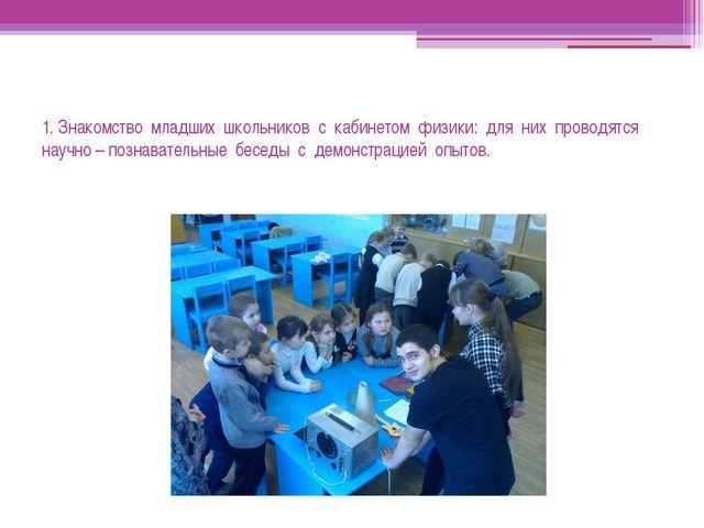 1. Знакомство младших школьников с кабинетом физики: для них проводятся научн...