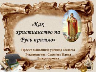 Проект выполнила ученица 4 класса Руководитель: Соколова Елена Владимировна