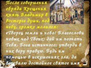 После совершения обряда Крещения князь Владимир в восторге души, подняв взоры