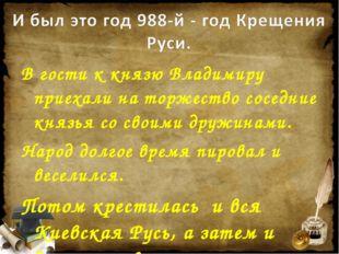 В гости к князю Владимиру приехали на торжество соседние князья со своими дру