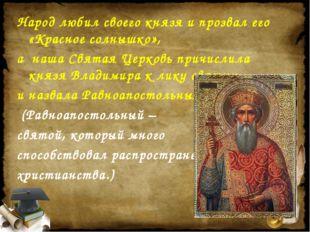 Народ любил своего князя и прозвал его «Красное солнышко», а наша Святая Церк