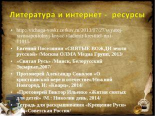 http://vichuga-voskr.cerkov.ru/2013/07/27/svyatoj-ravnoapostolnyj-knyaz-vladi