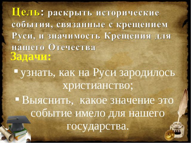Задачи: узнать, как на Руси зародилось христианство; Выяснить, какое значение...