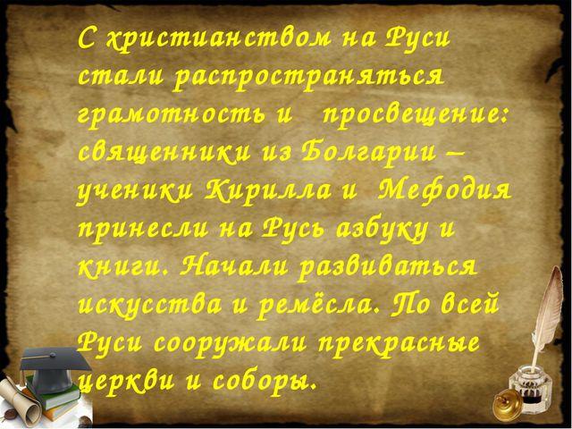 С христианством на Руси стали распространяться грамотность и просвещение: свя...