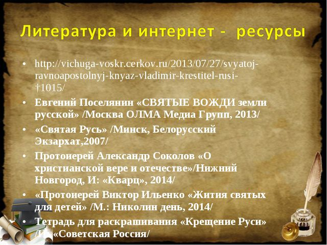http://vichuga-voskr.cerkov.ru/2013/07/27/svyatoj-ravnoapostolnyj-knyaz-vladi...