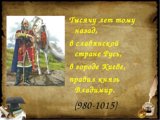 Тысячу лет тому назад, в славянской стране Русь, в городе Киеве, правил князь...