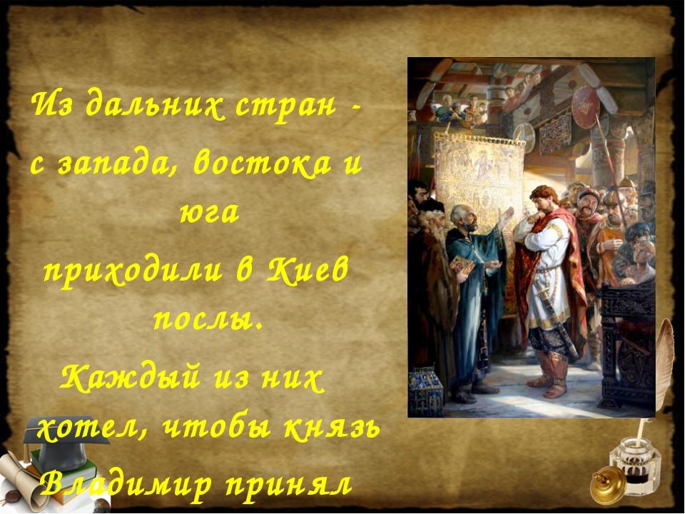 Из дальних стран - с запада, востока и юга приходили в Киев послы. Каждый из...