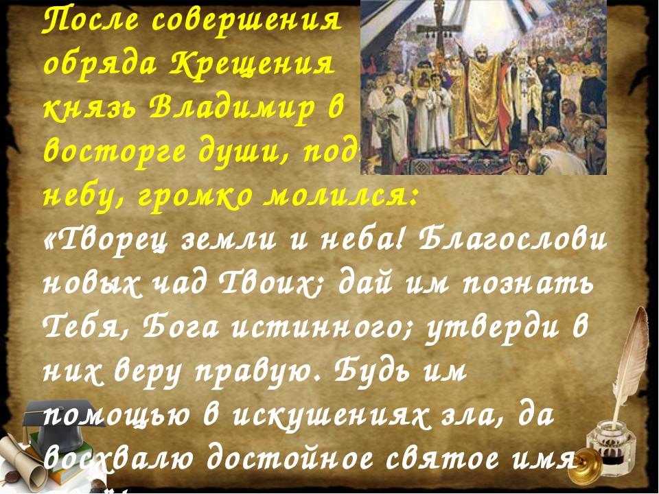 После совершения обряда Крещения князь Владимир в восторге души, подняв взоры...