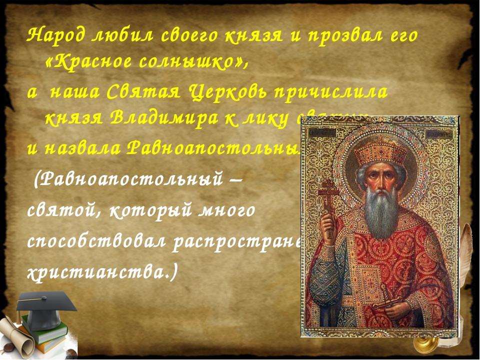 Народ любил своего князя и прозвал его «Красное солнышко», а наша Святая Церк...