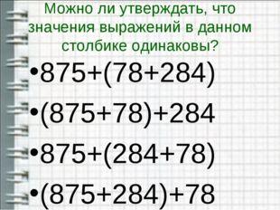 Можно ли утверждать, что значения выражений в данном столбике одинаковы? 875+