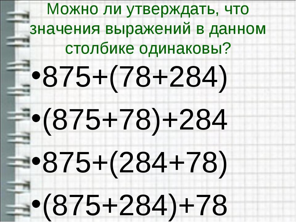 Можно ли утверждать, что значения выражений в данном столбике одинаковы? 875+...