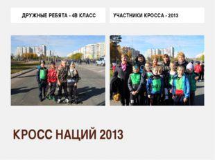 КРОСС НАЦИЙ 2013 ДРУЖНЫЕ РЕБЯТА - 4В КЛАСС УЧАСТНИКИ КРОССА - 2013