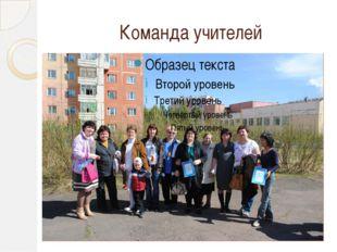 Команда учителей