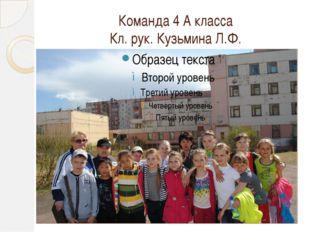 Команда 4 А класса Кл. рук. Кузьмина Л.Ф.