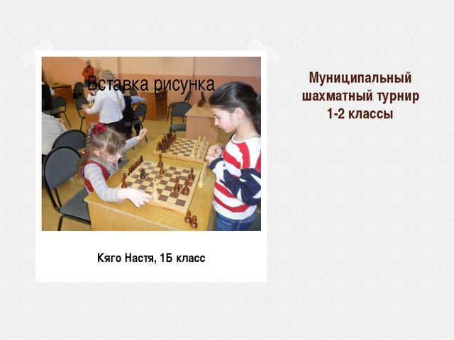 Муниципальный шахматный турнир 1-2 классы Кяго Настя, 1Б класс