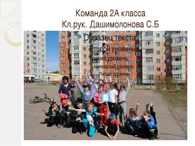 Команда 2А класса Кл.рук. Дашимолонова С.Б