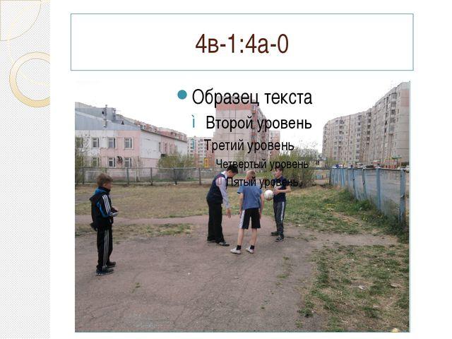4в-1:4а-0