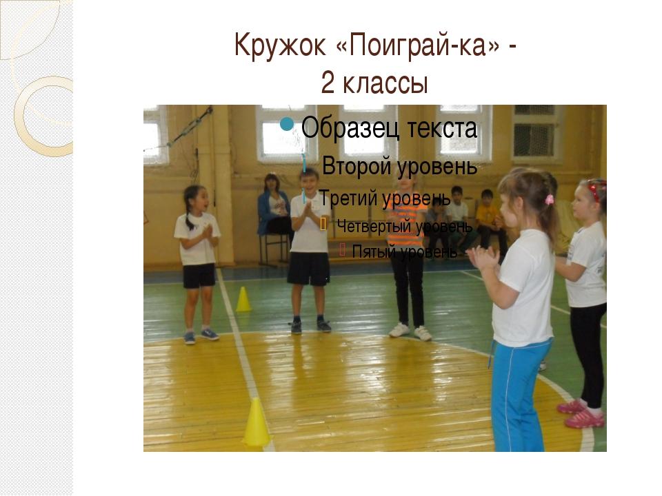 Кружок «Поиграй-ка» - 2 классы