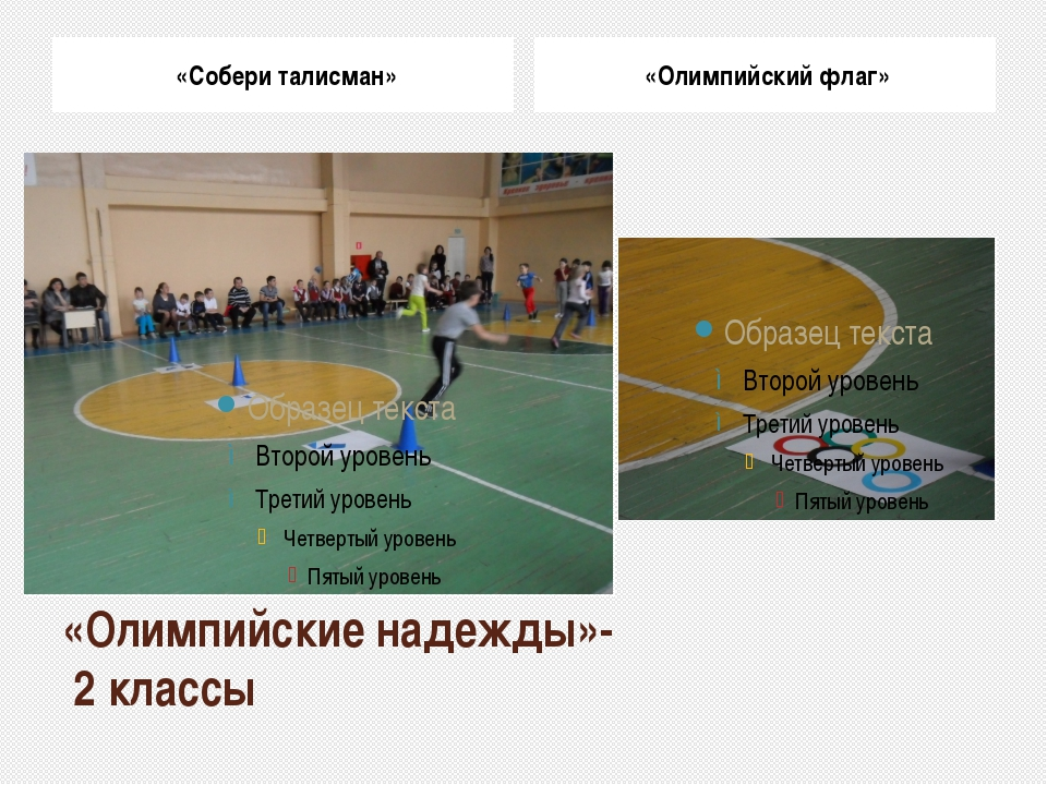 «Олимпийские надежды»- 2 классы «Собери талисман» «Олимпийский флаг»