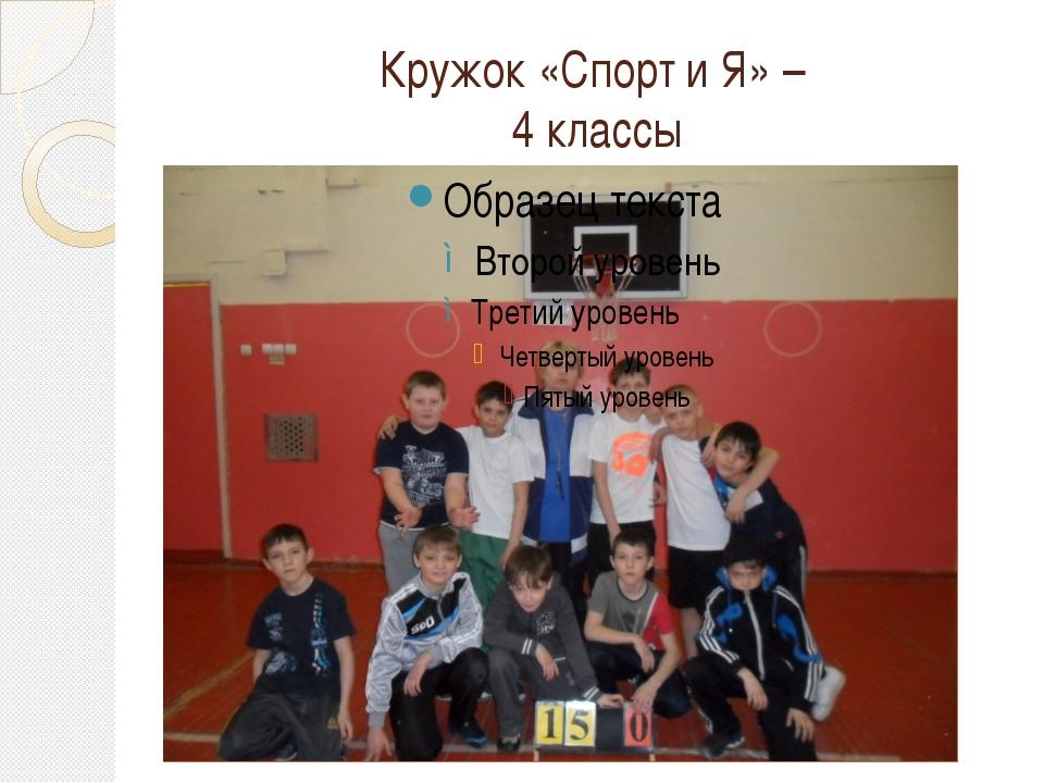 Кружок «Спорт и Я» – 4 классы