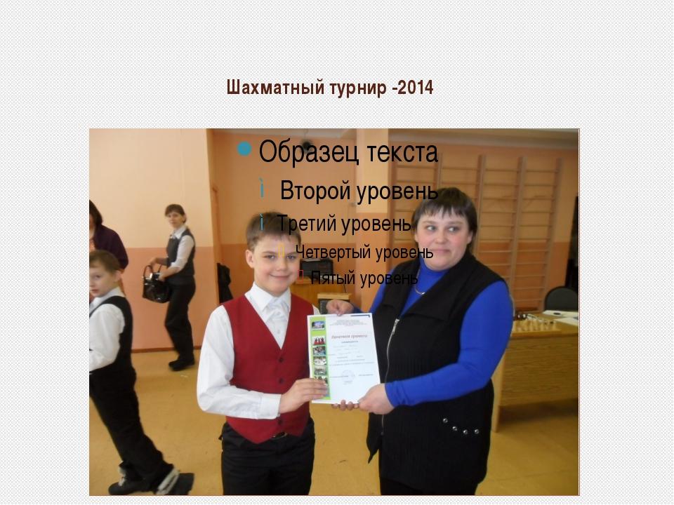 Шахматный турнир -2014 Победитель- Никифоров Данил, 4Б класс