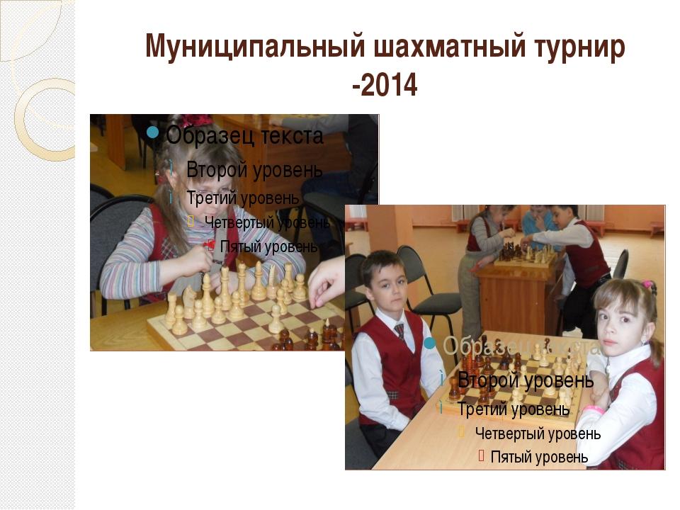 Муниципальный шахматный турнир -2014