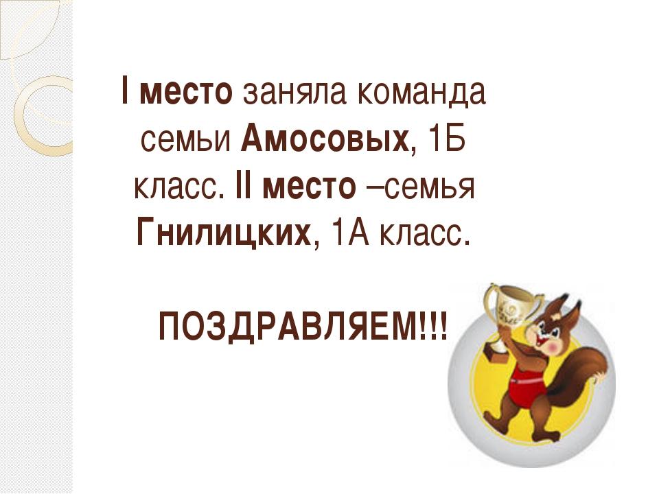 I место заняла команда семьи Амосовых, 1Б класс. II место –семья Гнилицких, 1...