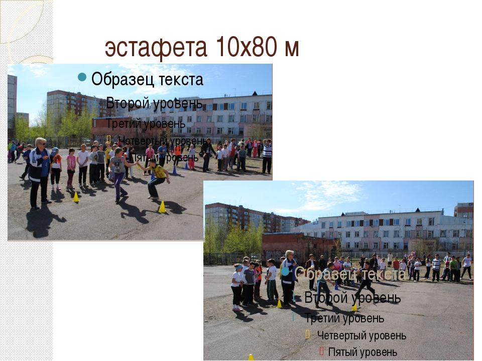 эстафета 10x80 м