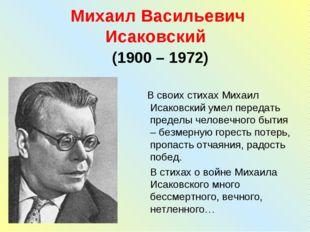 Михаил Васильевич Исаковский (1900 – 1972) В своих стихах Михаил Исаковский у