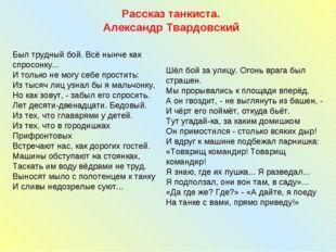 Рассказ танкиста. Александр Твардовский Был трудный бой. Всё нынче как спросо