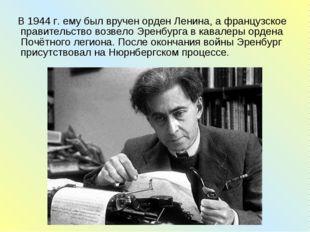 В 1944 г. ему был вручен орден Ленина, а французское правительство возвело Э