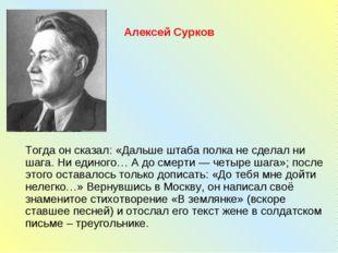 Алексей Сурков Тогда он сказал: «Дальше штаба полка не сделал ни шага. Ни еди