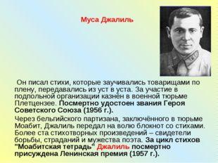 Муса Джалиль Он писал стихи, которые заучивались товарищами по плену, передав