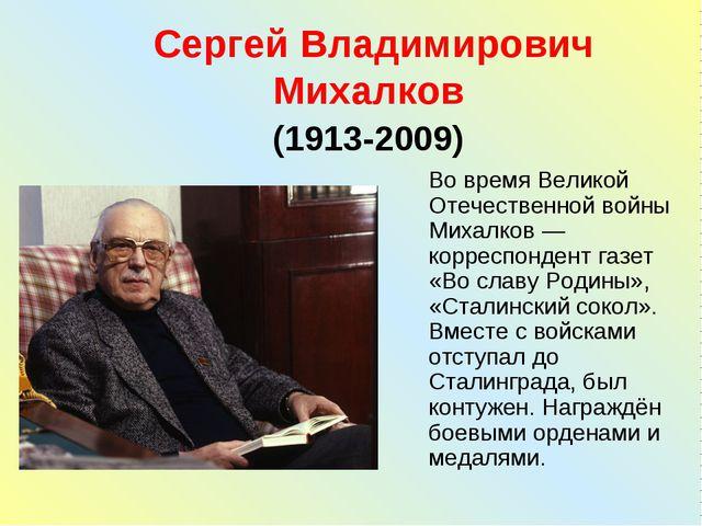 Сергей Владимирович Михалков (1913-2009) Во время Великой Отечественной войны...