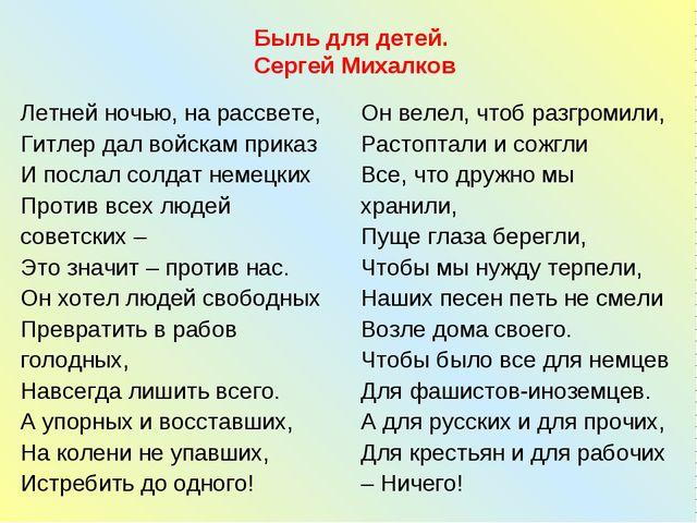Быль для детей. Сергей Михалков Летней ночью, на рассвете, Гитлер дал войскам...