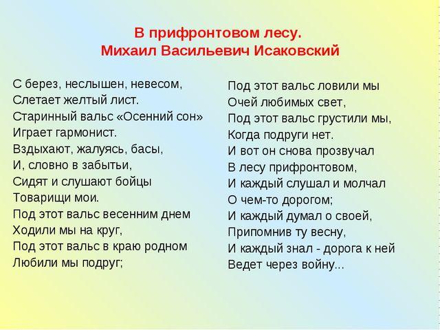 В прифронтовом лесу. Михаил Васильевич Исаковский С берез, неслышен, невесом,...