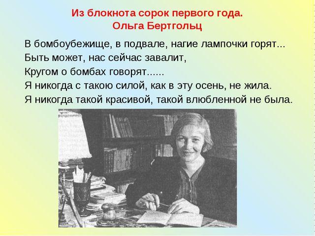 Из блокнота сорок первого года. Ольга Бертгольц В бомбоубежище, в подвале, на...