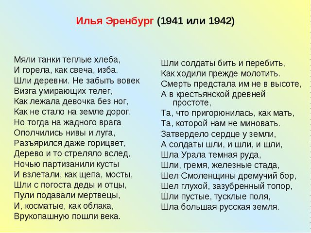 Илья Эренбург (1941 или 1942) Мяли танки теплые хлеба, И горела, как свеча, и...