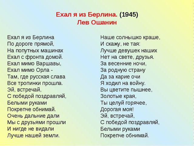 Ехал я из Берлина. (1945) Лев Ошанин Ехал я из Берлина По дороге прямой, На п...