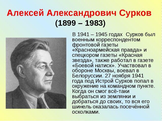 Алексей Александрович Сурков (1899 – 1983) В 1941 – 1945 годах Сурков был вое...