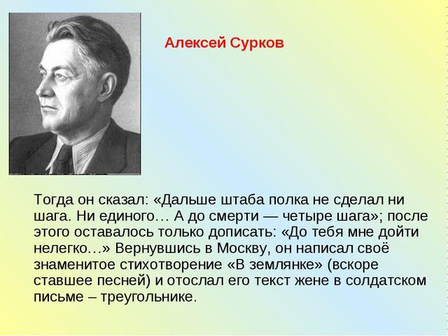 Алексей Сурков Тогда он сказал: «Дальше штаба полка не сделал ни шага. Ни еди...