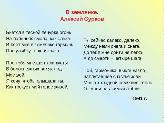 В землянке. Алексей Сурков Бьется в тесной печурке огонь, На поленьях смола,...
