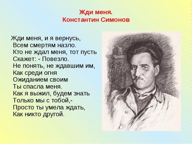 Жди меня. Константин Симонов Жди меня, и я вернусь, Всем смертям назло. Кто н...