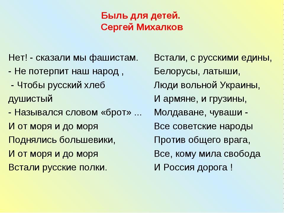 Быль для детей. Сергей Михалков Нет! - сказали мы фашистам. - Не потерпит наш...