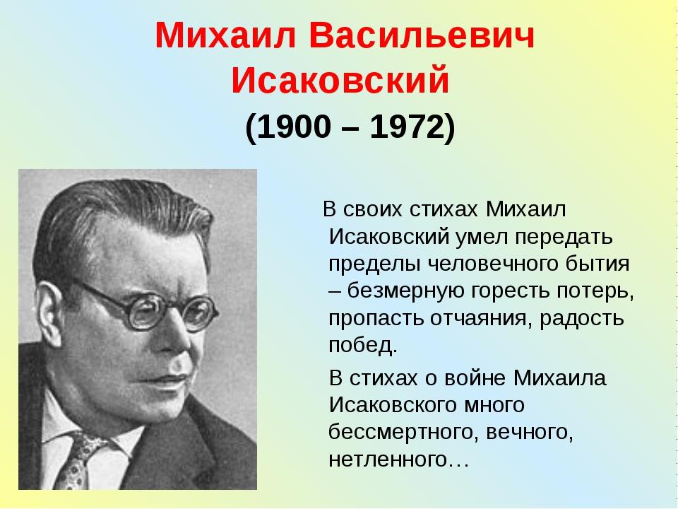 Михаил Васильевич Исаковский (1900 – 1972) В своих стихах Михаил Исаковский у...