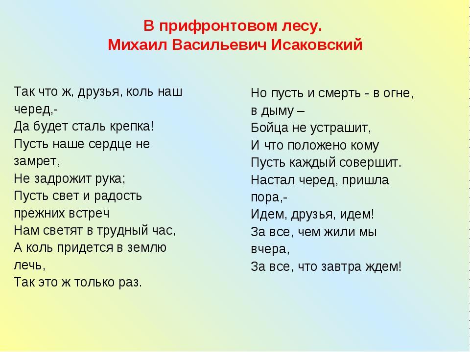 В прифронтовом лесу. Михаил Васильевич Исаковский Так что ж, друзья, коль наш...