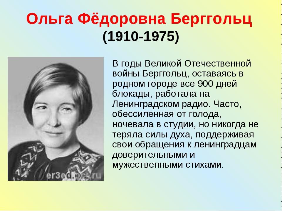 Ольга Фёдоровна Берггольц (1910-1975) В годы Великой Отечественной войны Берг...