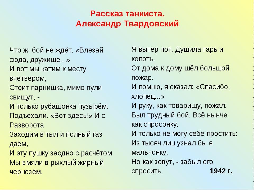 Рассказ танкиста. Александр Твардовский Что ж, бой не ждёт. «Влезай сюда, дру...