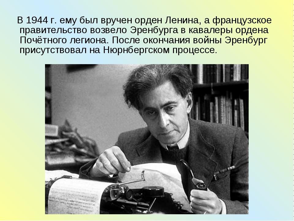 В 1944 г. ему был вручен орден Ленина, а французское правительство возвело Э...