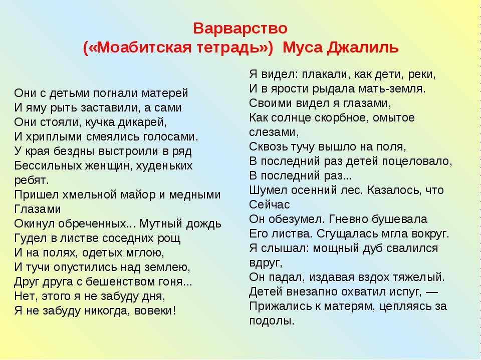 Варварство («Моабитская тетрадь») Муса Джалиль Они с детьми погнали матерей И...